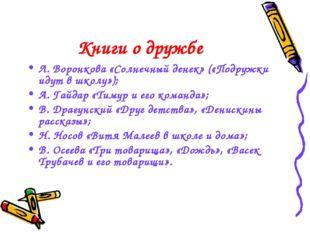 Книги о дружбе Л. Воронкова «Солнечный денек» («Подружки идут в школу»); А. Г