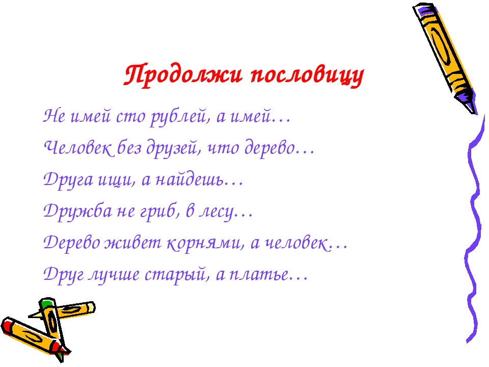 Не имей сто рублей, а имей… Человек без друзей, что дерево… Друга ищи, а найд...
