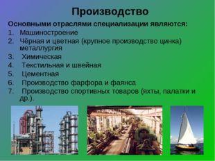 Производство Основными отраслями специализации являются: Машиностроение Чёрна