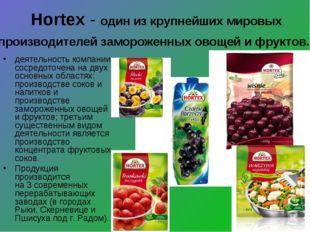 Hortex - oдин из крупнейших мировых производителей замороженных овощей и фрук