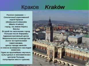 Краков Kraków Полное название— Столичный королевский город Краков (Stołeczn