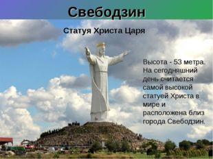 Свебодзин Статуя Христа Царя Высота - 53 метра. На сегодняшний день считается