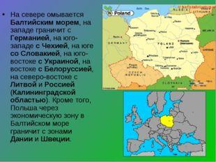 На севере омывается Балтийским морем, на западе граничит с Германией, на юго-