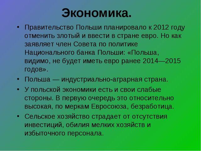 Экономика. Правительство Польши планировало к 2012 году отменить злотый и вве...