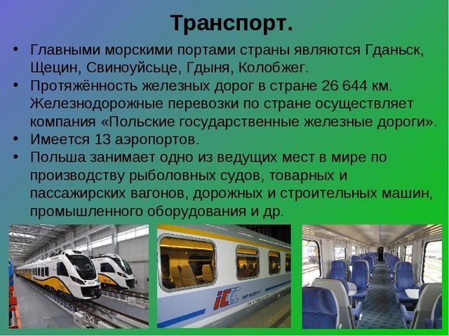 Транспорт. Главными морскими портами страны являются Гданьск, Щецин, Свиноуйс...