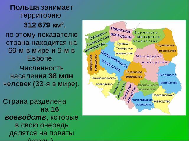 Польша занимает территорию 312 679 км², по этому показателю страна находится...