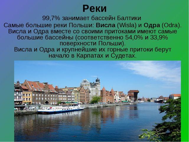 Реки   99,7% занимает бассейн Балтики   Самые большие реки Польши: Висла...