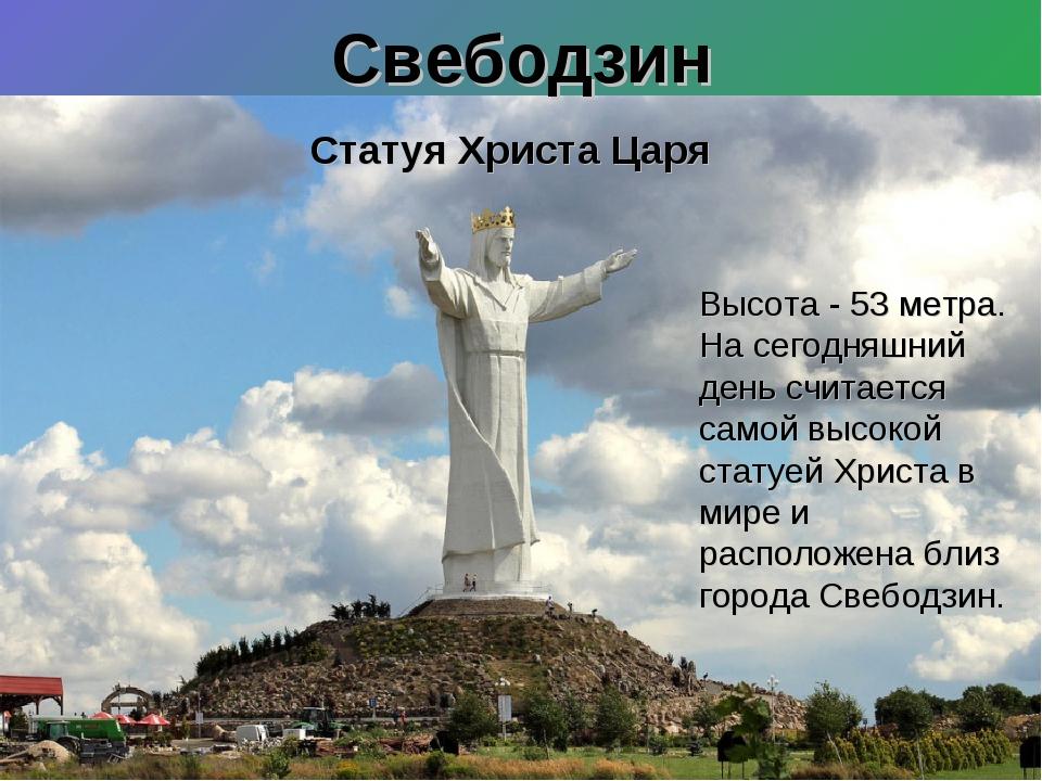 Свебодзин Статуя Христа Царя Высота - 53 метра. На сегодняшний день считается...
