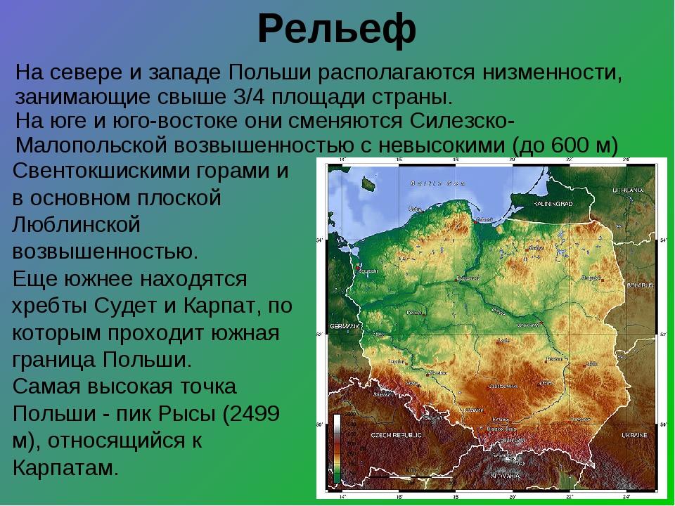Рельеф Свентокшискими горами и в основном плоской Люблинской возвышенностью....