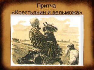 Притча «Крестьянин и вельможа»
