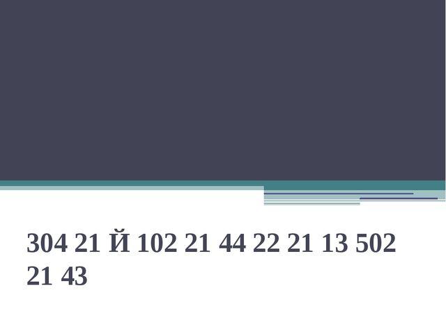 Атамның сүйікті ісі 304 21 Й 102 21 44 22 21 13 502 21 43