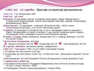 Сабақтың тақырыбы: Циклдік алгоритмді программалау Сабақтың түрі: интерактивт