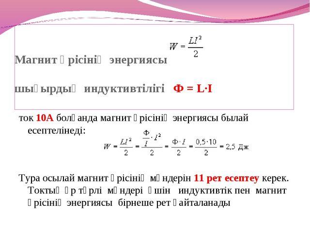Магнит өрiсiнiң энергиясы шығырдың индуктивтілігі Ф = L·I ток 10А болғанда ма...