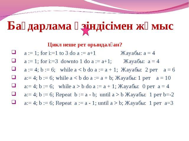 Бағдарлама үзіндісімен жұмыс Цикл неше рет орындалған? a := 1; for i:=1 to 3...