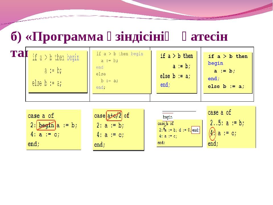 б) «Программа үзіндісінің қатесін тап»