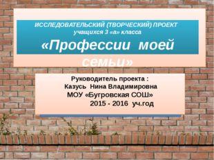 ИССЛЕДОВАТЕЛЬСКИЙ (ТВОРЧЕСКИЙ) ПРОЕКТ учащихся 3 «а» класса «Профессии моей