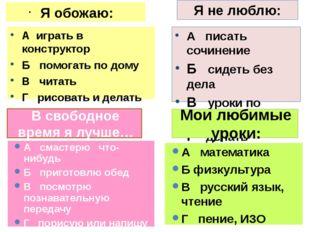 Я обожаю: А играть в конструктор Б помогать по дому В читать Г рисовать и дел