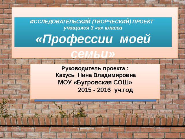 ИССЛЕДОВАТЕЛЬСКИЙ (ТВОРЧЕСКИЙ) ПРОЕКТ учащихся 3 «а» класса «Профессии моей...