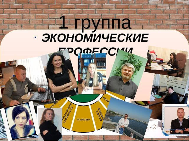 ЭКОНОМИЧЕСКИЕ ПРОФЕССИИ 1 группа