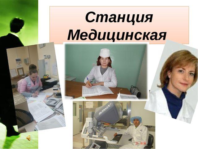 Станция Медицинская