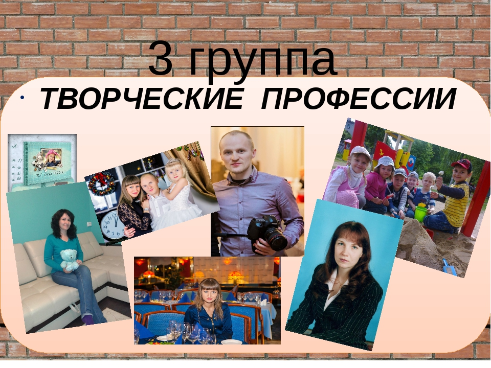 ТВОРЧЕСКИЕ ПРОФЕССИИ 3 группа