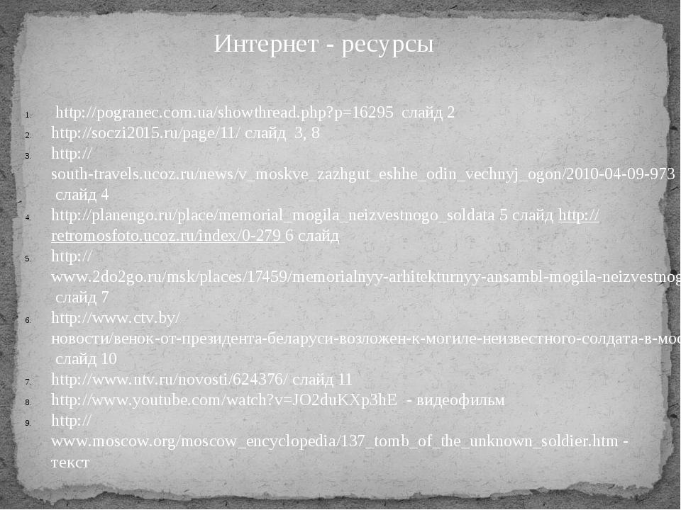 http://pogranec.com.ua/showthread.php?p=16295 слайд 2 http://soczi2015.ru/pa...