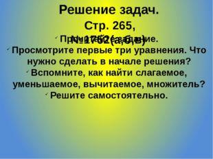 Стр. 265, №1752(а,б,в) Решение задач. Прочитайте задание. Просмотрите первые