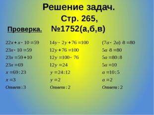 Стр. 265, №1752(а,б,в) Решение задач. Проверка.
