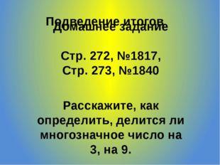 Подведение итогов Домашнее задание Стр. 272, №1817, Стр. 273, №1840 Расскажит