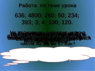 Работа по теме урока На какие группы можно разбить все числа? 636; 4800; 280;