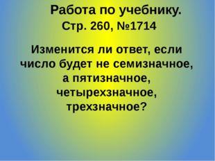 Стр. 260, №1714 Работа по учебнику. Изменится ли ответ, если число будет не с