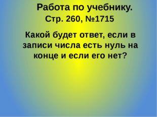 Стр. 260, №1715 Работа по учебнику. Какой будет ответ, если в записи числа ес