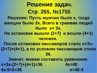 Стр. 265, №1755 Решение задач. Решение: Пусть мужчин было х, тогда женщин был