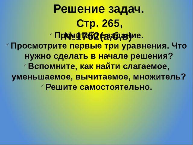 Стр. 265, №1752(а,б,в) Решение задач. Прочитайте задание. Просмотрите первые...