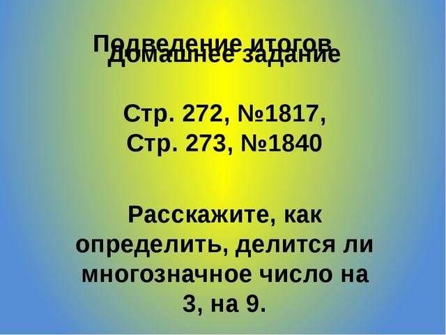 Подведение итогов Домашнее задание Стр. 272, №1817, Стр. 273, №1840 Расскажит...