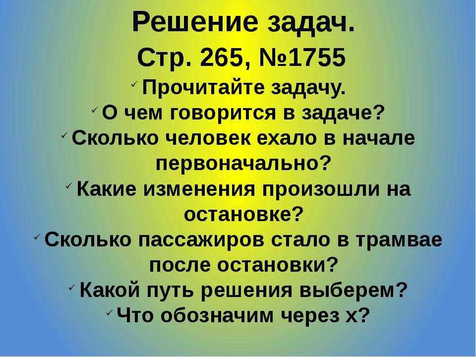 Стр. 265, №1755 Решение задач. Прочитайте задачу. О чем говорится в задаче? С...