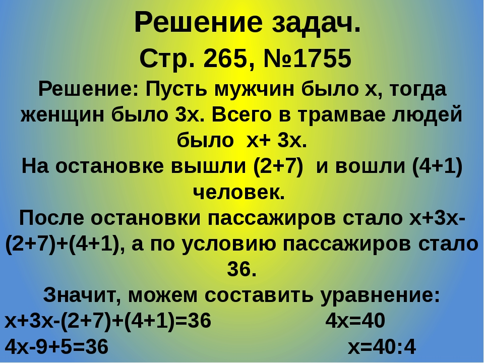 Стр. 265, №1755 Решение задач. Решение: Пусть мужчин было х, тогда женщин был...