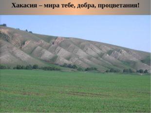 Хакасия – мира тебе, добра, процветания!