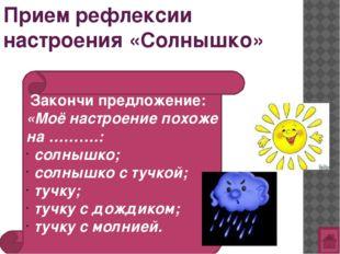 Прием рефлексии  настроения «Солнышко»