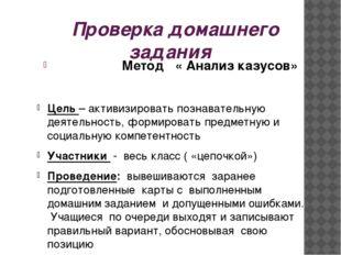 Проверка домашнего задания                     Метод   « Анализ казусов» Це