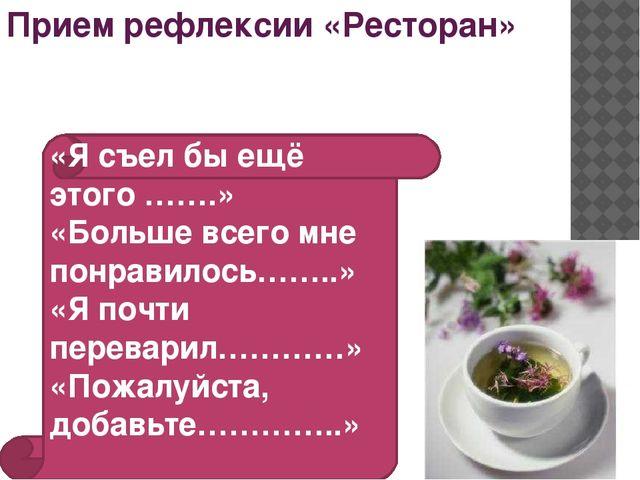 Прием рефлексии «Ресторан»