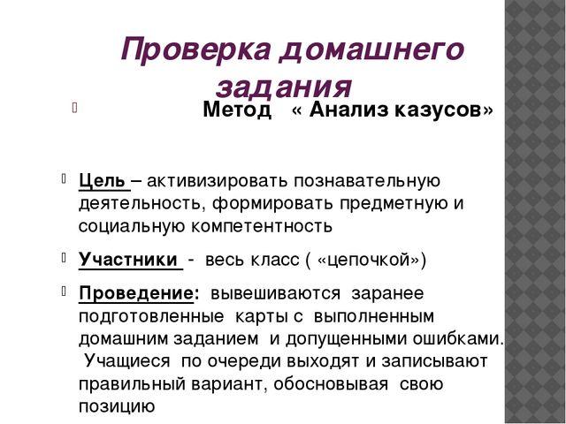 Проверка домашнего задания                     Метод   « Анализ казусов» Це...