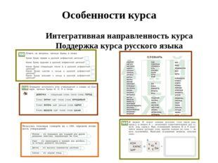 Особенности курса Интегративная направленность курса Поддержка курса русского