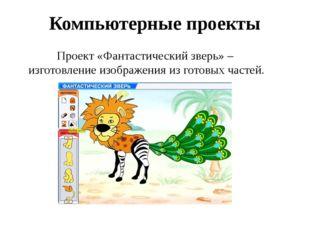 Компьютерные проекты Проект «Фантастический зверь» – изготовление изображения