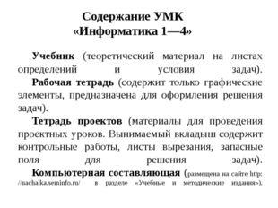 Учебник (теоретический материал на листах определений и условия задач). Раб