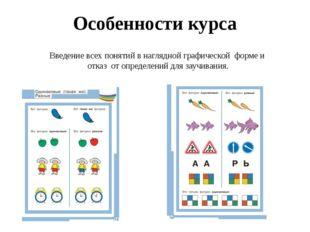 Особенности курса Введение всех понятий в наглядной графической форме и отказ