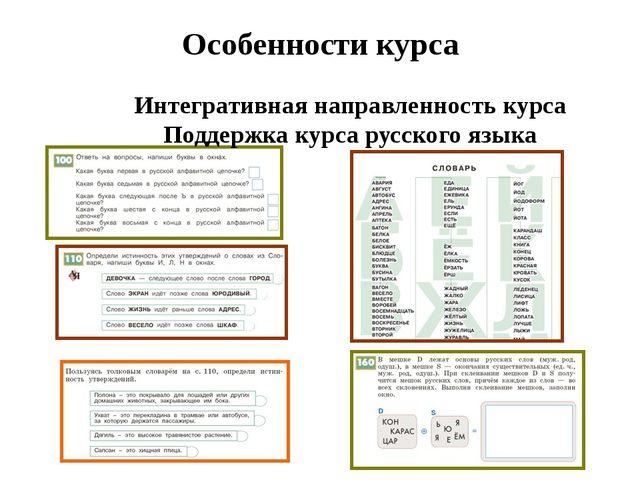 Особенности курса Интегративная направленность курса Поддержка курса русского...