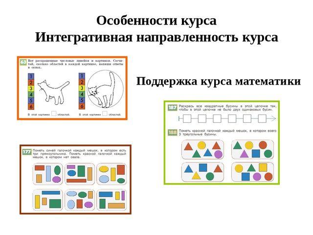 Особенности курса Интегративная направленность курса Поддержка курса математики