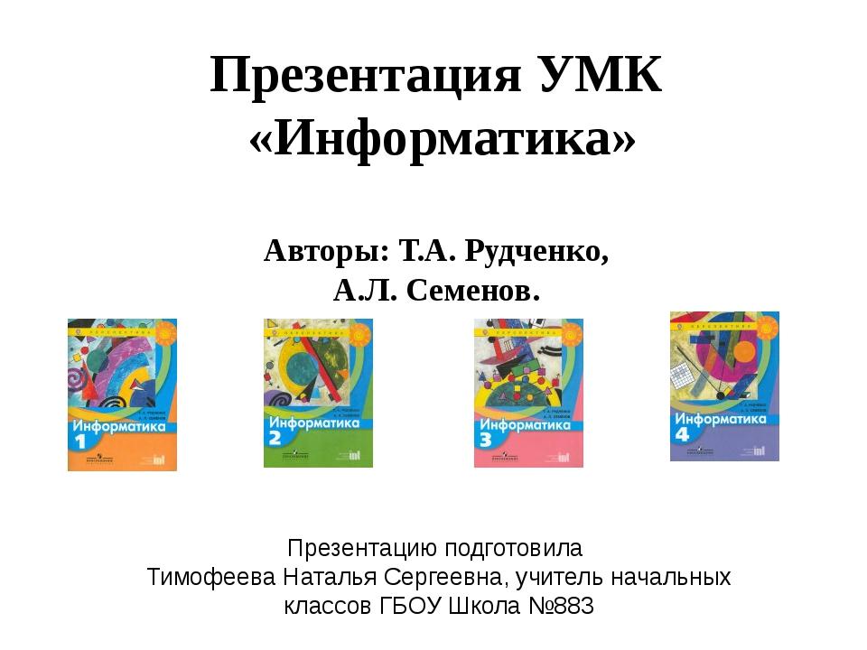 Презентация УМК «Информатика» Авторы: Т.А. Рудченко, А.Л. Семенов. Презентаци...