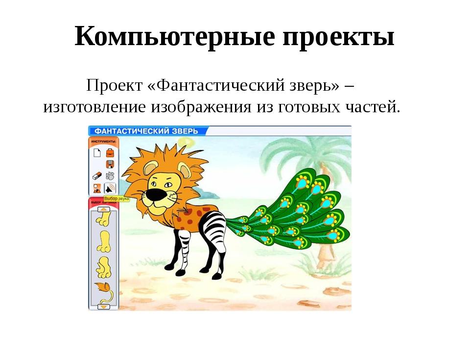 Компьютерные проекты Проект «Фантастический зверь» – изготовление изображения...